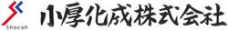 小厚化成株式会社